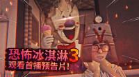 第一时间观看冰淇淋第三代的预告片!我要救三个孩子?【纸鱼】