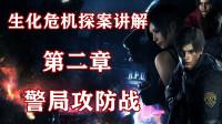 游戏生化危机系统解说第二章-警察局防守战预热生化危机3重制版