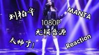 刘柏辛《Manta》Reaction『歌手2020 · 第二期』奇袭挑战华晨宇《斗牛》