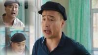 搞笑担当,《刘老根3》戏精本精上线了,连眼神都是笑点