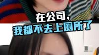 张大仙:自从去了公司,我都不太敢去上厕所了