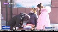 哈尔滨:道里区570名党员干部下沉社区,坚决打赢疫情防控攻坚战