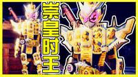 【XY小源】怪物猎人 MOD试玩 第5期 假面骑士 崇皇时王