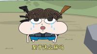搞笑小动画:亲爹实力坑娃,为了得到二块钱零花钱,直接放弃娃而去