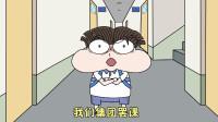 搞笑小动画:小品被全班同学下套,竟当着老师的面说要罢课,胆肥了