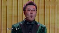 欢乐喜剧人:烧饼曹鹤阳要与师父郭德纲比身高、与岳云鹏比颜值?