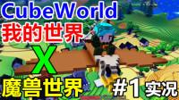 MC魔兽世界!《CubeWorld:魔方世界》从小白到老司机的游戏开荒直播实况01