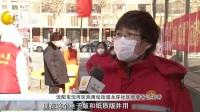 众志成城:沈阳推行《居民出入通行证》制度  助力疫情防控 第一时间 20200218