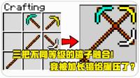 我的世界:钻石镐,金镐,铁镐融合,竟然跟加长版的钻石镐平手?