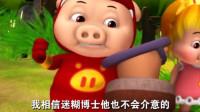 猪猪侠:迷糊博士留下太多未解之谜,目前还无法破解,大家仍乐观面对