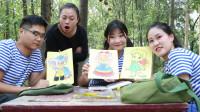 童年:如花老师给同学们买了图画,田田还是第一次玩图画,太好玩了