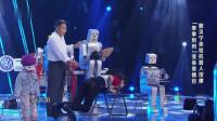 出彩中国人:小撒上场体验机器人,还钻到椅子里,真是太拼了