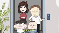 搞笑小动画:自私男子为等家人霸占电梯不走,结尾看完让人极度舒适
