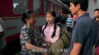 葵花进城:丈母娘坐火车回乡下了,临走还给女儿女婿留下三千块钱