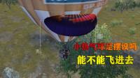 和平精英揭秘真相:开伞后控制好方向,能顺利飞进小热气球里面吗?