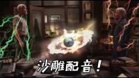 四川方言:两个黑娃儿打架飙魔法讲顺口溜,用力过猛把地球炸了?