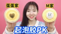 史莱姆大PK,M家菠萝起泡胶PK蛋蛋家千丝泥,最后谁能赢?无硼砂