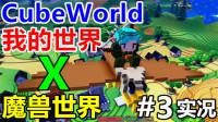 【完】《CubeWorld:魔方世界》从小白到老司机的游戏开荒直播实况03