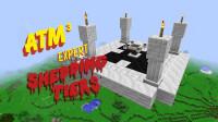 我的世界《All the mods 3 专家版 Ep31 星辉祭坛》Minecraft多模组生存实况视频 安逸菌解说