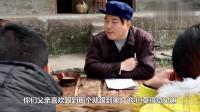 四川王保长:村里兄弟两不供养父母,老表这批评厉害了!
