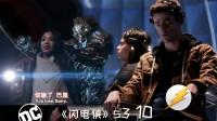 《闪电侠》310:闪电侠逆天改命,回到未来参观女友被杀!