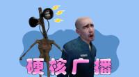 【搞笑动画】作死王挑战硬核广播,就是不要脸惹众怒,太逗了
