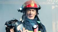 谷阿莫:没遇过油库爆炸然后亲上火线灭火的,就来体验一下啰《烈火英雄》
