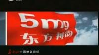 吉林卫视 广告 2010.7.18