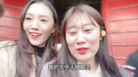 韩国美女第一次去故宫,居然看哭了!惊叹规模