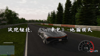【SxY车包-地图模式】逼真画质竞速纽北赛道!