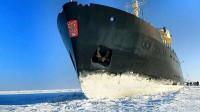 什么是破冰船?它是怎样在冰面上破冰的?看完涨见识了