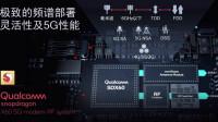 高通发布全球首款5nm 5G基带骁龙X60 也是高通第三代5G芯片