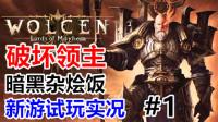 暗黑杂烩饭!Steam《Wolcen:破坏领主》新手法师剧情流程直播实况01