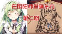 【 阴阳师】在 阴阳师里画东方是什么体验?(第二期),早苗天下第一!