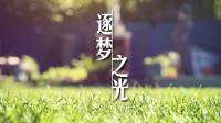 寒亭融媒出品关注青少年视力微电影 《逐梦之光》