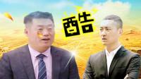 """《乡村爱情12》宋晓峰很魔性,很鬼畜!但大个儿却""""浑身难受""""!"""