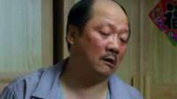乡村爱情12:太气人了!谢广坤又开始作死了!这次活该被自己打脸!