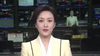辽宁省新型冠状病毒感染的肺炎疫情防控指挥部令 第6号 辽宁新闻 20200219 高清