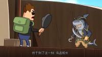 搞笑吃鸡动画:大魔王集结大军攻打海盗,没想到却落得这么一个下场