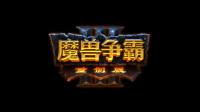 魔兽争霸3重置版冰封王座——亡灵第三关(黑暗女王)