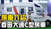 【房车之家】春田大通C型房车,车高只有2.8米,配家用变频空调