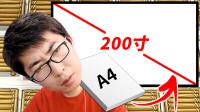 用195张A4纸拼出200寸巨幕!主播脖子快累断了!