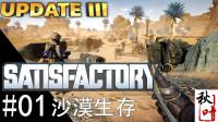 【幸福工厂satisfactory】沙漠生存流程01 瀑布下的早期生存