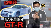 曾颖卓简评Nissan GT-R历史,GT-R让人着迷的点在哪里?