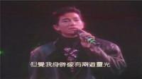 陈百强《凝望》1986年