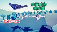 游戏中的B2轰炸机,我要笑喷了「全面战争模拟器」