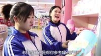 学霸王小九短剧:商场13:老师给孩子买尿不湿,没想男同学要帮忙试穿!太有趣了