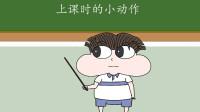 搞笑小动画:上课时你做过哪些小动作,涂鸦课本传纸条,一样都不落