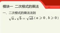 初二数学-第22讲:二次根式的乘法