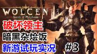 Steam《Wolcen:破坏领主》新手法师剧情流程直播实况03